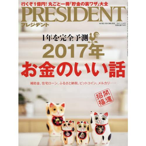 雑誌プレジデント2017年お金の良い話