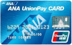 ANA銀聯カード