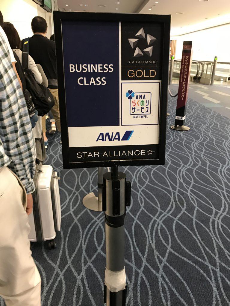 羽田空港 国際ターミナル