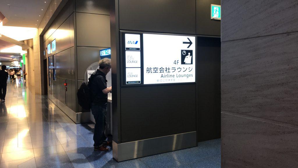 羽田空港 国際線ターミナル ANAラウンジの入り口