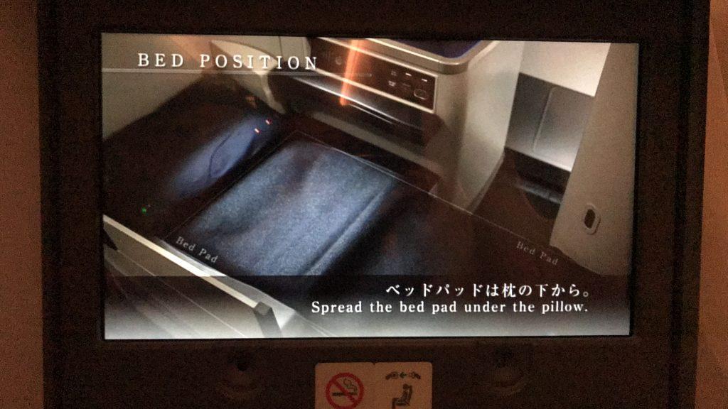 ANAビジネスクラス NH843便の寝具の使い方を説明 動画1