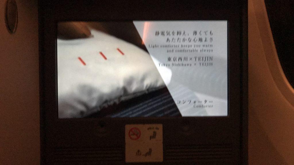 ANAビジネスクラス NH843便の寝具の使い方を説明 動画2