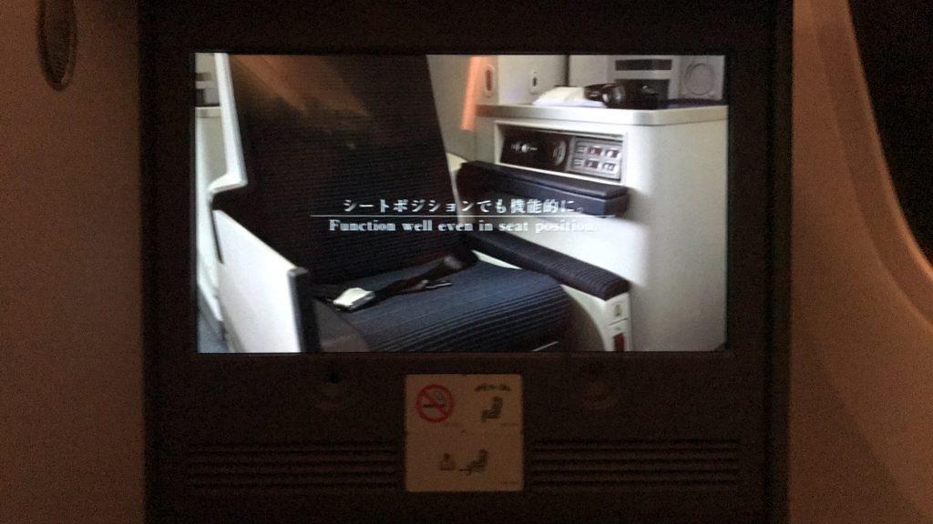 ANAビジネスクラス NH843便の寝具の使い方を説明 動画4