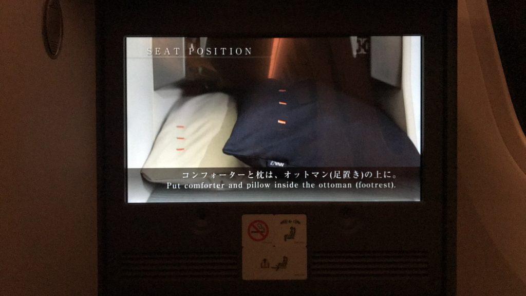 ANAビジネスクラス NH843便の寝具の使い方を説明 動画5