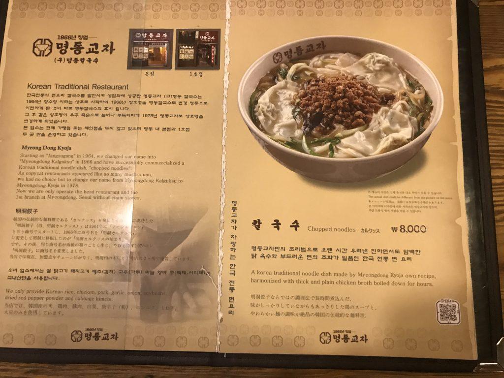 ソウル 明洞(ミョンドン) 明洞餃子