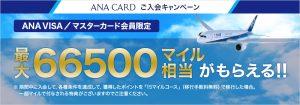 ANA入会キャンペーン