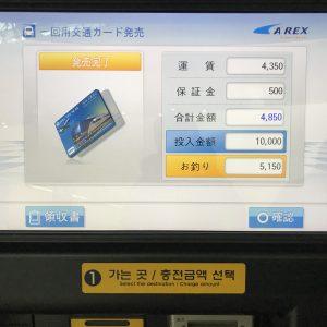 ソウル仁川国際空港 空港鉄道
