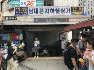 韓国 ソウル 南大門市場 会賢駅